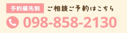 0988582130